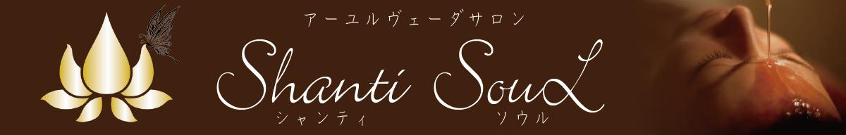 アーユルヴェーダサロン Shanti SouL(シャンティ・ソウル)